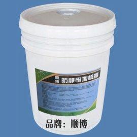 实验室地板用防静电地板蜡水