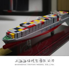 1: 1000 COSCO 集装箱货轮模型 民用船舶