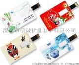 卡式USB 银行卡片式u盘定制 创意USB随身碟 超薄防水 免费设计logo