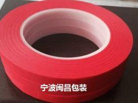 宁波高温美纹纸胶带、常温美纹纸胶带厂家、价格