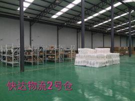 专业物流配送 仓储物流配送 电商物流配送公司找上海快达
