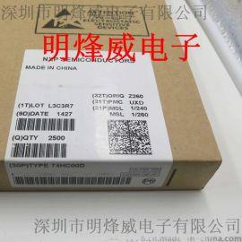 供应NXP/恩智浦进口原装74HC00D逻辑芯片