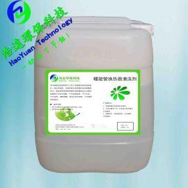 压缩机积碳除油清洗剂