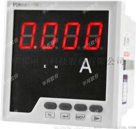 智慧電表PD668I智慧電流表