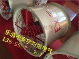 防爆軸流風機BT35-11-11.2/380V 7.5KW 67892m3/h