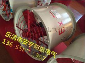 防爆轴流风机BT35-11-11.2/380V 7.5KW 67892m3/h