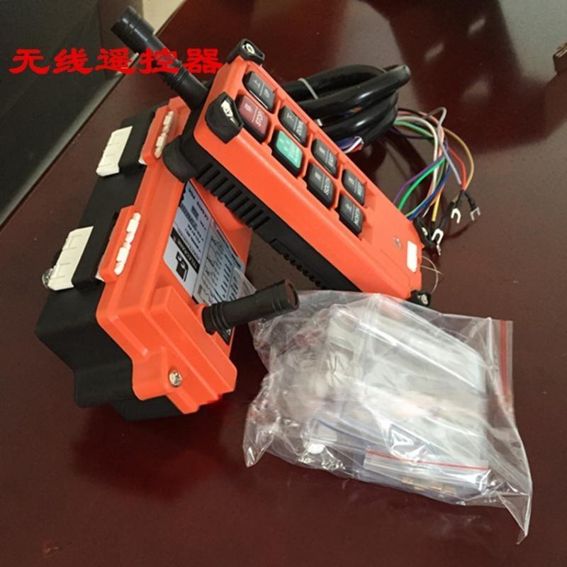 亚重CD型电动葫芦用F21-E1B型无线遥控器,接收器,发射器
