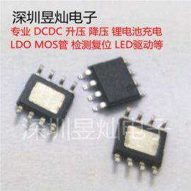 2A单节锂电池充电IC同步降压开关式锂电池充电芯片YB5200