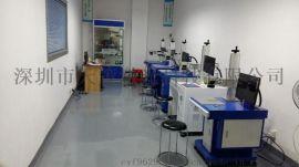 惠州外壳激光雕刻文字LOGO光纤激光镭雕机