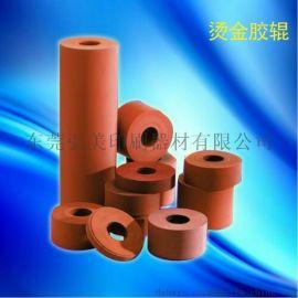 进口热转印胶辊 耐高温烫金胶轮 定做异形热转印硅胶轮