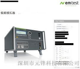 低頻模擬器/EMtest CWS 500N3(10Hz-250 kHz)