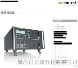 低频模拟器/EMtest CWS 500N3(10Hz-250 kHz)