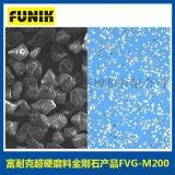FVG-M200 淺綠色人造金剛石微粉 打磨陶瓷,玻璃用金剛石粉末