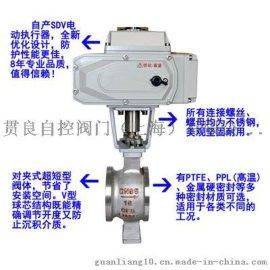 电动V型对夹铸  阀/电动球阀/北京阀门厂家
