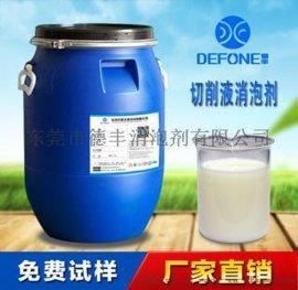 金属加工液消泡剂,具有极好的耐高温性耐酸碱性