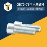 現貨8.8級鍍鋅圓柱頭螺栓 GB70-76內六角螺栓/內六角螺絲 緊固件