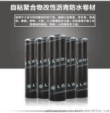 天骄筑龙牌-TJ-441型自粘聚合物改性沥青防水卷材
