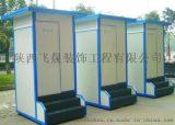 西安生物环保厕所 移动厕所