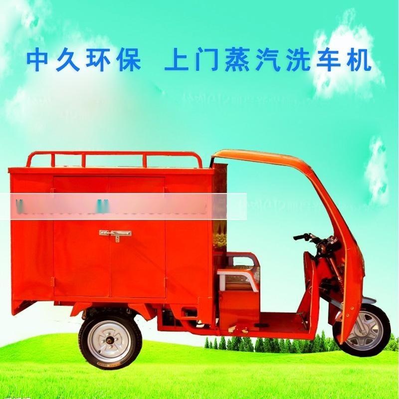 即热式蒸汽洗车机 上门洗车节能环保清洗设备