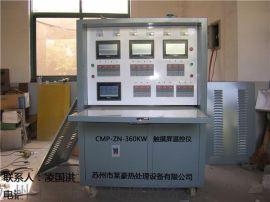 CMP-ZN-360KW触摸屏温控仪,触摸屏温控箱