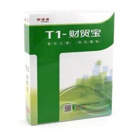 正版用友软件用友T1财贸宝企业管理软件 财务业务一体化管理系统