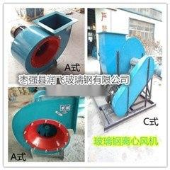 河北润飞F4-72(8c)玻璃钢离心风机*f防爆玻璃钢离心风机供应商