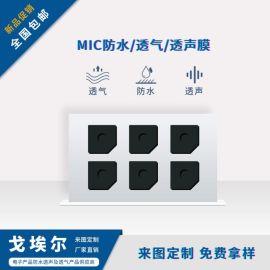 厂家批发 防水透声膜 MIC透声膜 手机透气透声膜