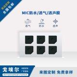 廠家批發 防水透聲膜 MIC透聲膜 手機透氣透聲膜