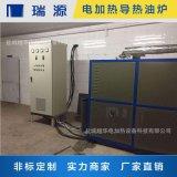 反应釜压机硫化机专用电加热导热油炉导热油加热器
