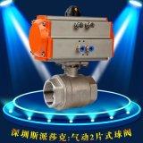 304一片式高溫高壓G內螺紋絲扣氣動球閥Q911F-16C/P2寸DN15 20 25