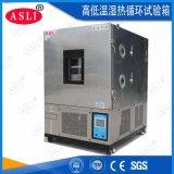 可程式高低溫交變溼熱箱  高低溫溼熱交變老化箱廠家