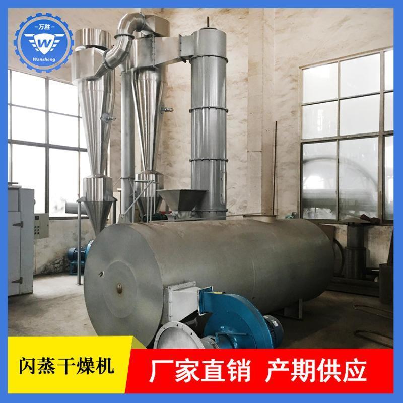 厂家直销漂粉精专用旋转闪蒸干燥机  饲料酒糟粉体闪蒸干燥设备