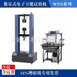 WDS系列微机控制电子万能材料试验机 数显式万能试验机10KN-100KN