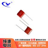 吸尘器 阻容降压电容器CBB21 205J400V