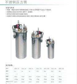 德信40L不锈钢/碳钢压力桶