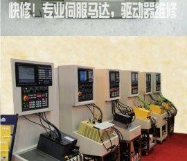 三菱伺服電機維修、崑山伺服電機維修廠家、三菱伺服驅動器維修