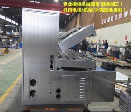 钣金加工不锈钢外壳定制激光切割加工