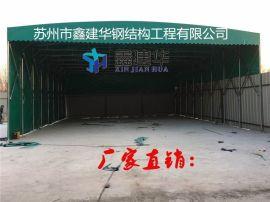 上海长宁区户外仓储雨棚移动伸缩雨蓬布活动推拉蓬汽车遮阳篷房帐篷