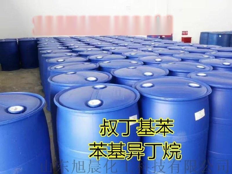 **叔丁基苯价格 山东叔丁基苯厂家 桶装供应商叔丁基苯