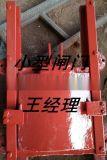 厂家直销0.8米*0.8米铸铁方闸门现货供应