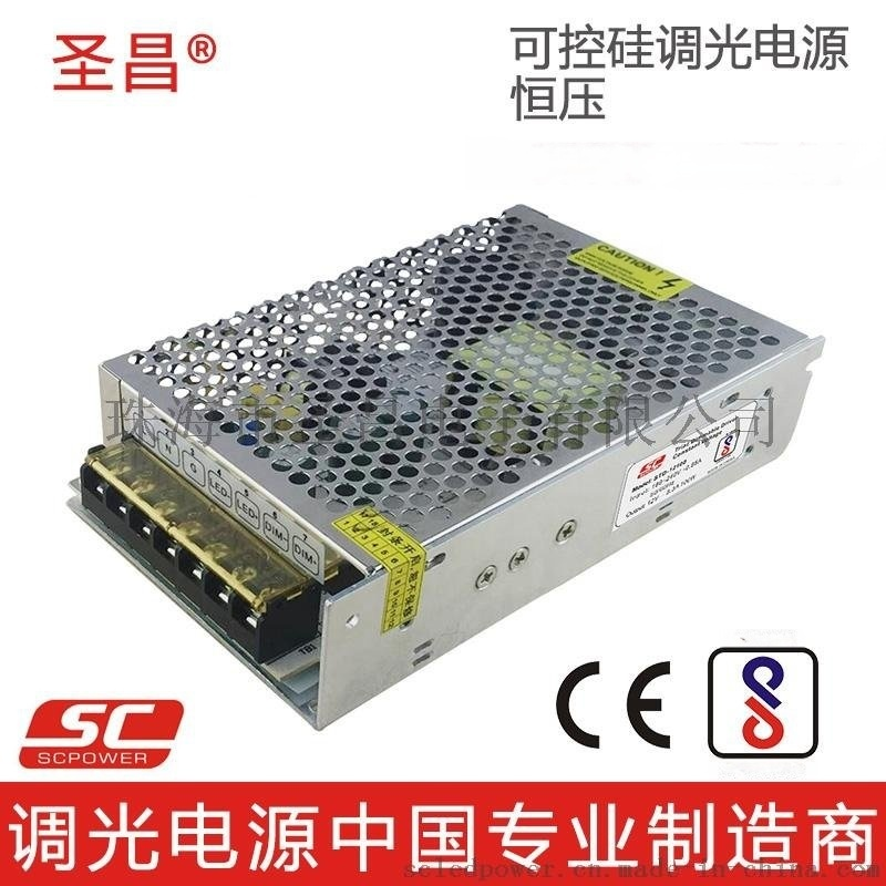 圣昌电子工程专配恒压12V 24V 60W-360W 可控硅LED调光电源 12V 24V灯条灯带调光驱动电源