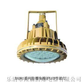 供应BAD81系列防爆免维护LED节能灯