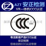 销售无3c认证产品处罚 VR一体机3C认证