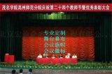 朝阳区会议舞台幕布定做防火阻燃电动舞台幕布生产厂家