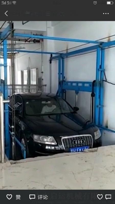 汽車升降臺四柱維修舉升機萍鄉市濟寧市啓運倉儲貨梯