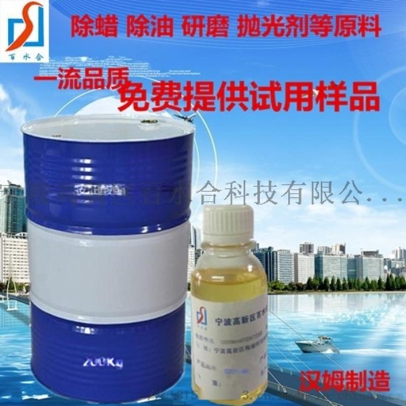 清洗剂可用   油酸酯EDO-86的配制