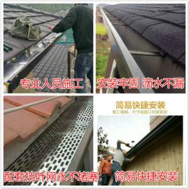 石家庄铝合金雨接水槽金属排水槽彩铝落水系统