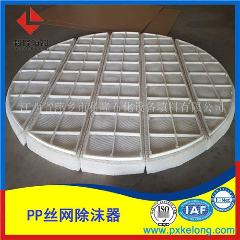 聚四 乙烯丝网除雾器厂家ptfe丝网除沫器性能参数
