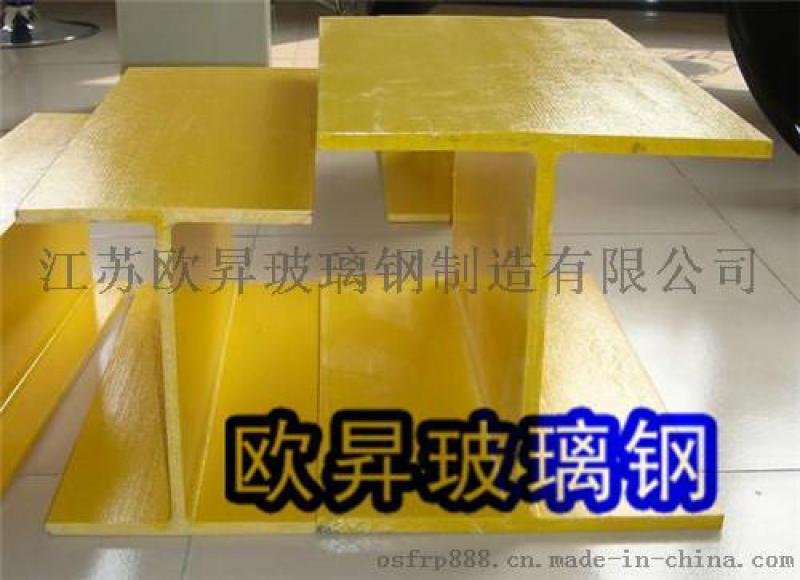 江苏玻璃钢工字钢批发商 frp型材