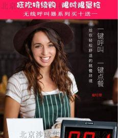 涉成华阳 茶楼餐厅无线呼叫器台卡呼叫按铃